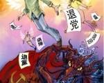 三退漫画:声声绝·(大纪元)