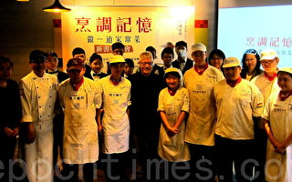 台湾名人烹调记忆 做一道难忘的家常菜