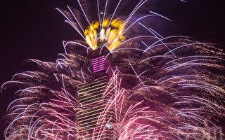 組圖:臺灣迎2015跨年煙火秀亮夜空