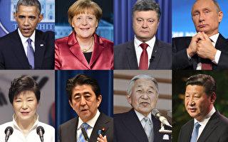 2015全球多個國家的領導人紛紛發表新年賀詞。(大紀元製圖)