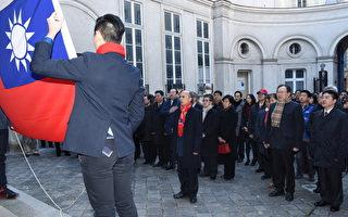 中华民国驻法国代表处1日举行元旦升旗典礼,驻法代表吕庆龙(中)偕驻处同仁与140余位旅法侨领、侨团负责人及法国友人用实际行动展现对中华民国的支持。 (驻法国代表处提供)
