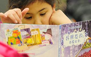 馬州「中文沉浸式」教學開拓新天地