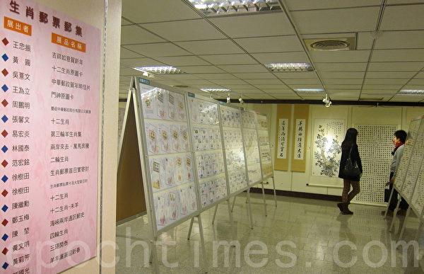 中華郵政辦理的「生肖郵票暨書畫展」,展期至2月22日,展出集郵家個人製作收藏的生肖郵集,及書畫家以生肖羊為主題的水墨畫、書法作品等。(鍾元/大紀元)