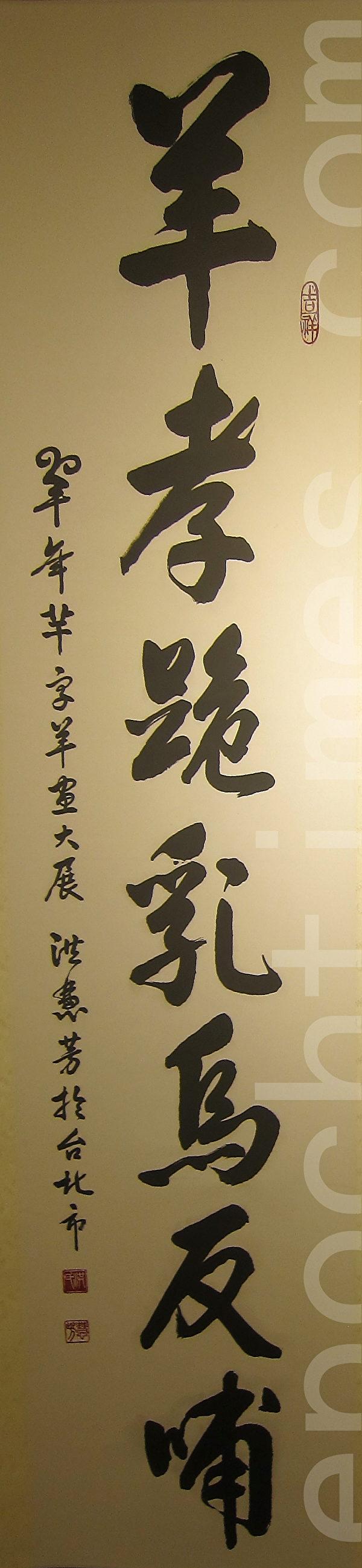 中華郵政辦理的「生肖郵票暨書畫展」,展期至2月22日,展出臺北市中國畫學研究會畫家洪慧芳的書法作品。(鍾元/大紀元)