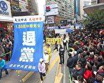 二零一四年十二月七日,法轮功学员在香港举行盛大的游行纪念《九评》发表十周年。(明慧网)