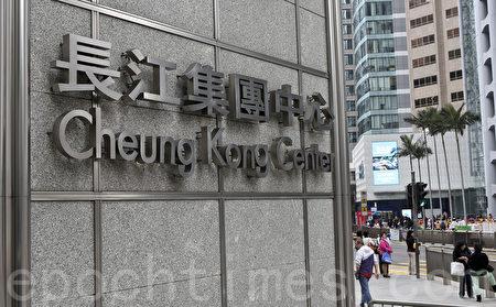 长实、和黄总部现总部位于中环的长江集团中心(余钢/大纪元)