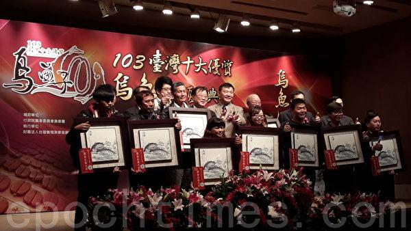 103年臺灣十大優質烏魚子競賽得獎人。(楊小敏/大紀元)