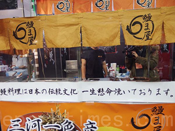 认真的料理师把鳗鱼料理当作日本文化,一生悬命地烤鳗鱼,吸引来电视台的摄像头。(张本真/大纪元)