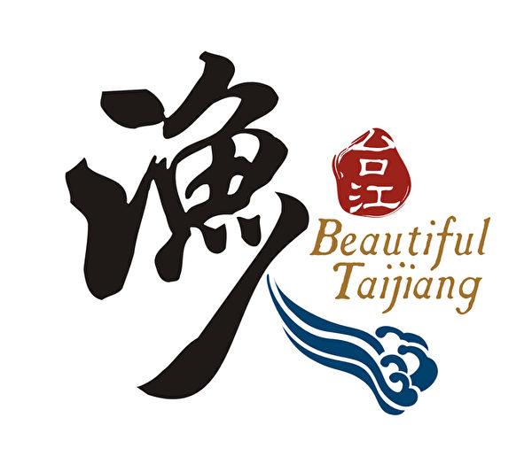Logo(台江漁人提供)