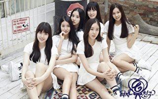 """韩国新人女子组合""""女朋友""""(GIRL FRIEND)正式出道。(source music提供)"""