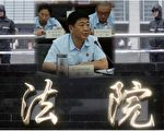 """自称在辽宁""""没有我办不了的事""""的大连中法院长李威被移送司法(大纪元资料)"""