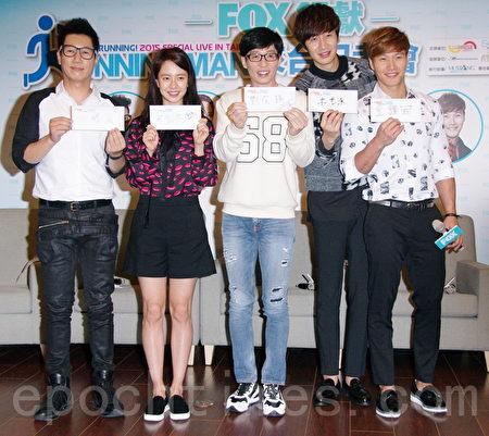 韩国综艺节目《Running Man》(左起)池锡辰、宋智孝、刘在锡、李光洙、金钟国于2015年1月17日在台北举行媒体见面会。(黄宗茂/大纪元)