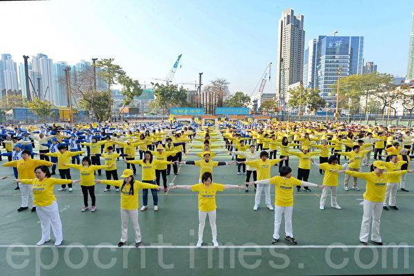 數百名香港和各地法輪功學員17日早上在長沙灣遊樂場集體煉功,場面祥和平靜。(宋祥龍/大紀元)