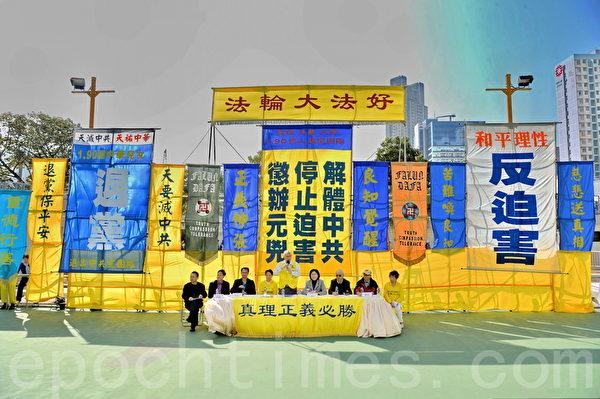 2015年香港和來自各地法輪功學員在香港法會前日,舉辦傳真相反迫害集會遊行,由長沙灣到尖沙咀,途中吸引許多民眾和大陸遊客。(宋祥龍/大紀元)