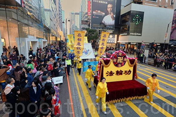 香港法輪功學員1月17日舉辦傳真相反迫害集會遊行,由長沙灣到尖沙咀,途中吸引許多民眾和大陸遊客。(宋祥龍/大紀元)