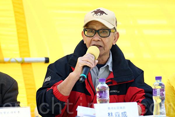 香港法輪功學員1月17日舉行大型反迫害集會遊行,多位香港民主人士在集會發言,民主人士林森成斥責中共是最大的邪教。(潘在殊/大紀元)