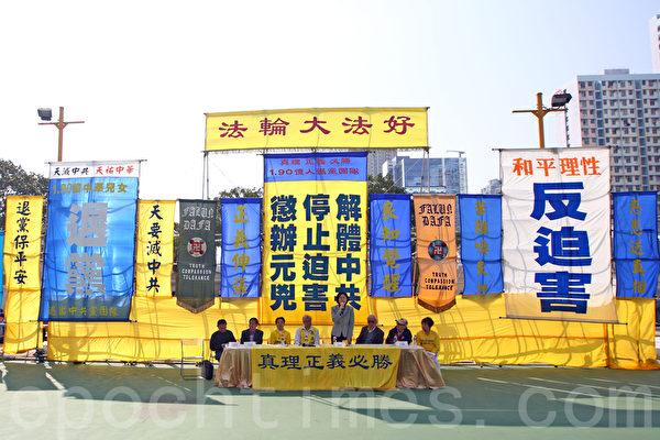 香港法輪功學員1月17日舉行大型反迫害集會遊行,多位香港民主人士在集會發言,稱讚法輪功「真善忍」精神令人敬佩。(潘在殊/大紀元)