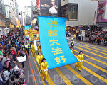 香港法轮功学员1月17日举行大型反迫害集会游行,逾千人的游行队伍途径九龙多个闹市区,呼吁各界三退解体中共,结束迫害,法办江泽民等元凶,吸引大批中外民众观看。(潘在殊/大纪元)