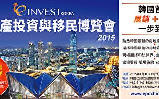 韩国房地产投资与移民博览会五大看点
