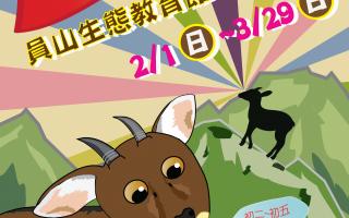 員山生態教育館推出喜羊羊特展迎新年。(羅東林管處提供)