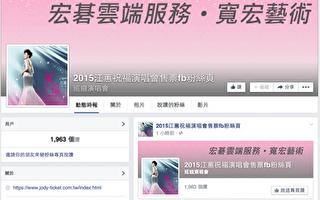 """宏碁成立""""2015江蕙祝福演唱会售票脸书粉丝页"""",为歌迷提供服务。(翻摄脸书)"""