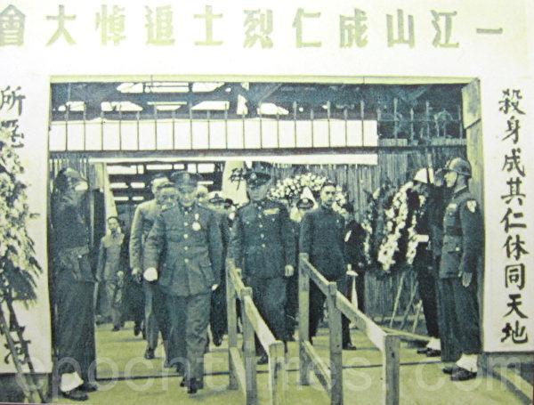 中华民国先总统蒋中正出席一江山成仁烈士追悼大会。(钟元/大纪元)