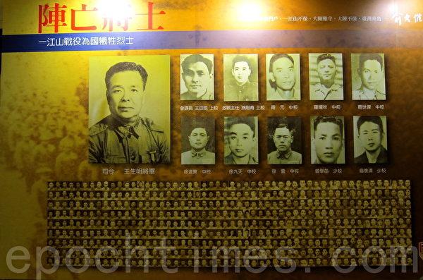 一江山战役为中华民国牺牲烈士。(钟元/大纪元)