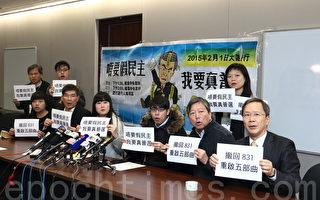 香港民陣發起遊行促撤8.31決定