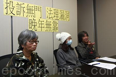 香港长者曾少兰(左一)遭女婿骗取其在大陆物业的一半业权,多年来在大陆投诉无门。(蔡雯文/大纪元)