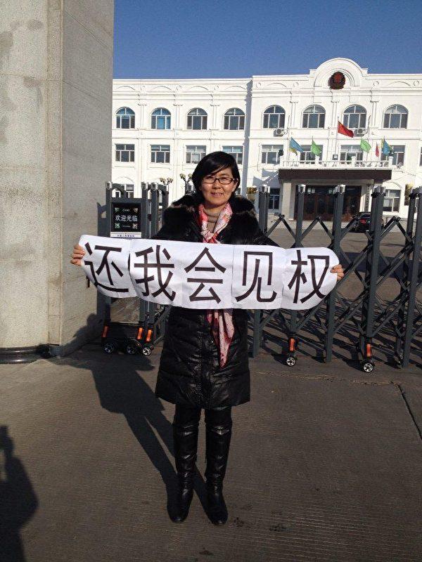 建三江法轮功学员非法庭审,代理律师要求会见遭到拒绝,律师举牌抗议,并前往当地相关机构进行投诉控告(大纪元资料室)