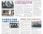 第31期中国新闻专刊头版。
