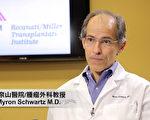 西奈山医院/肿瘤外科主任 Myron Schwartz 教授,是西奈山肝癌科创始人之一,擅长肝脏部分切除和肝移植,肝脏、胰腺和胆管的手术治疗,肝癌综合管理。(新唐人电视台《健康1+1》截图)