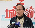 梁家杰批评中共由去年6月白皮书到8.31人大决定,一再破坏香港的一国两制。(蔡雯文/大纪元)