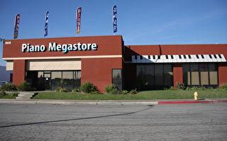 钢琴帝国大卖场Piano Empire Megastore安纳海姆店外景。(商家提供)