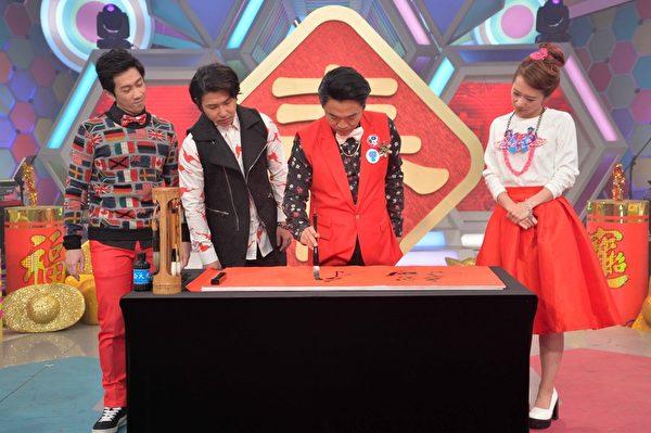 陈汉典、欧弟、吴宗宪、LULU主持除夕特别节目,宪哥在节目上挥毫。(三立提供)