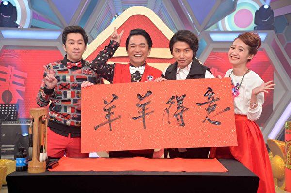 (左起)陈汉典、吴宗宪、欧弟、LULU主持《新春飞羊超级Young》,宪哥节目上展墨宝。(三立提供)