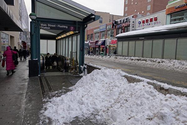 2015年1月27日,紐約法拉盛,地鐵站外被掃到一旁的積雪。(陳正洪/大紀元)