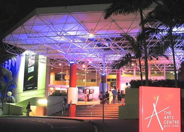 黄金海岸艺术中心(The Arts Centre)是当地最高档的演出剧场。(Margery Dunn/大纪元)