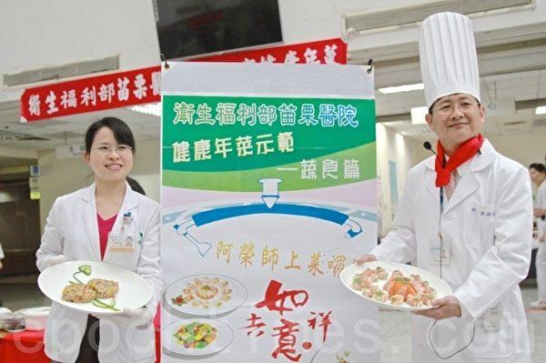 创新健康年菜料理,烹饪示范。(许享富 /大纪元)