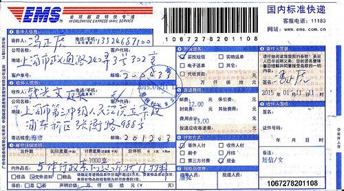 2015年1月11日馮正虎致函院長吳偕林的EMS憑證(馮正虎提供)