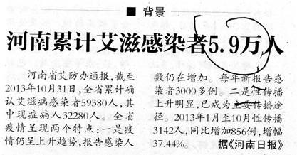 """2014年3月28日至5月27日,中央第八巡视组对河南省进行了为期两个月的巡视。《河南日报》,突然翻炒河南省艾防办2013年10月31日的通报:""""全省累计有5.9万人感染艾滋病"""",掩盖世纪血祸。(陈秉中教授提供)"""