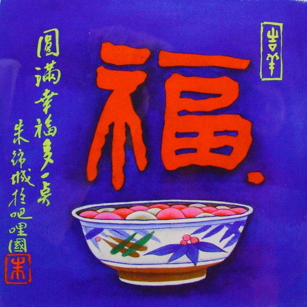 台湾过年:年画