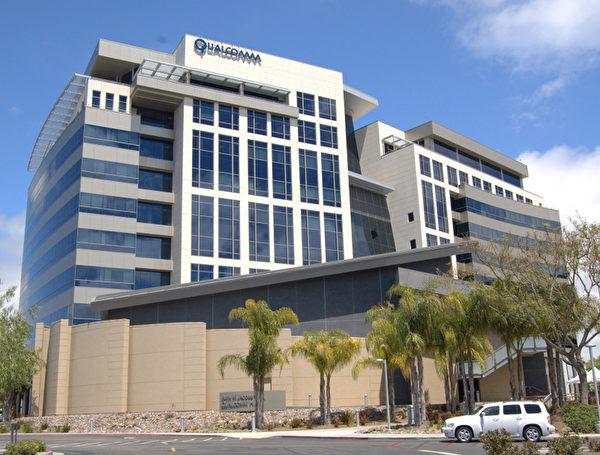 高通位于加州圣地亚哥的总部大楼,一楼是以公司创建人欧文•雅克布斯命名的专利大厅。(杨婕/大纪元)