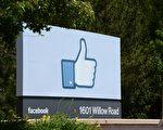 脸书(Facebook)在加州门罗帕克(Menlo Park)的标志。(ROBYN BECK/AFP)