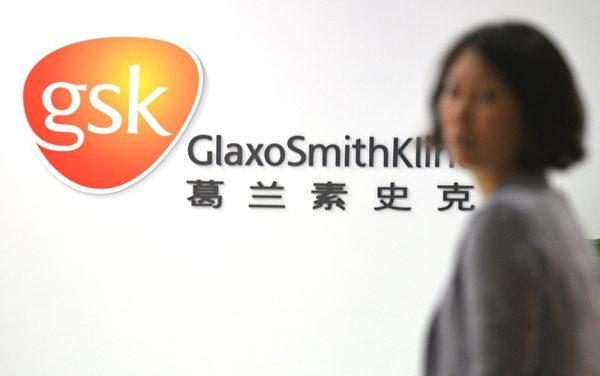 2014年9月,英國藥廠葛蘭素史克(GSK)被裁定受賄,罰款近30億人民幣。大陸媒體此前報道,江澤民親信、原上海市衛生和計劃生育委員會副主任黃峰平收受GSK 250萬人民幣。(PETER PARKS / AFP)