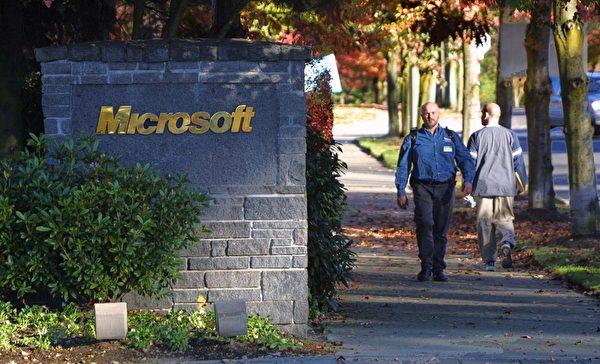 图为微软(Microsoft)华盛顿州雷德蒙(Redmond, Washington)总部。(DAN LEVINE/AFP)