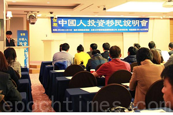 """2014年11月15日,首尔举办韩国首期""""中国人投资移民说明会""""。(朴莲/大纪元)"""