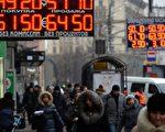 俄罗斯经济陷入衰退,加上卢布自6月来重贬40%,俄国银行举借的美元负债已越来越难偿还了。(VASILY MAXIMOV/AFP/Getty Images)
