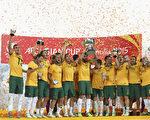 在加入亞足聯10週年之際,澳洲以東道主身份,收穫了第一個亞洲盃冠軍。(Ryan Pierse/Getty Images)