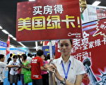 北京一宣傳會上推銷投資移民美國。(AFP/AFP/Getty Images)